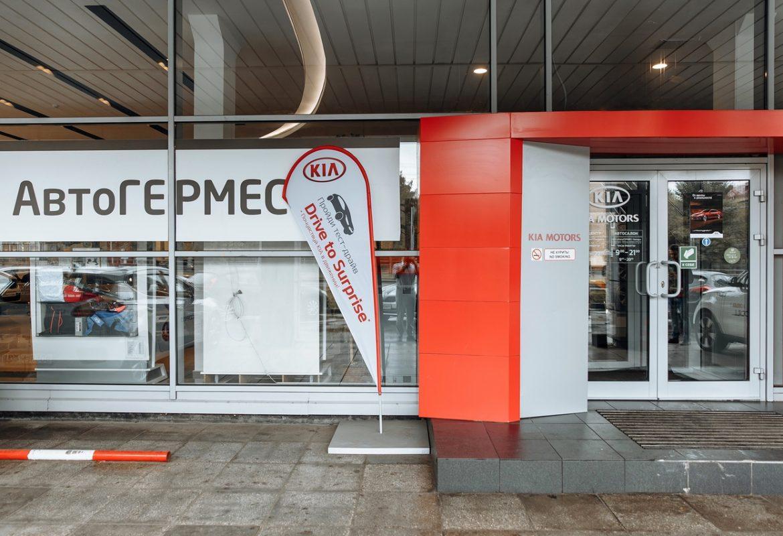 Автосалон Автогермес в Москве