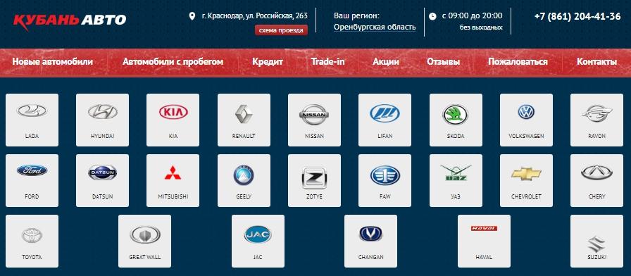 Автосалон Кубань Авто на Российской: отзывы покупателей