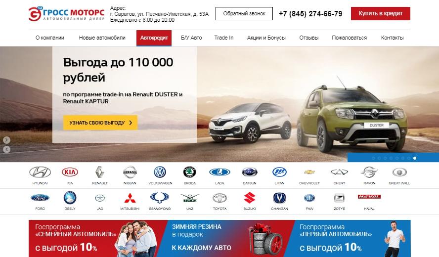 Гросс Моторс в Саратове – отзывы реальных покупателей
