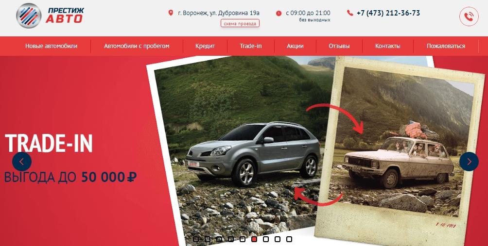 Автосалон Престиж Авто в Воронеже: отзывы клиентов